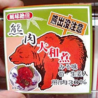 how to cook ground bear meat