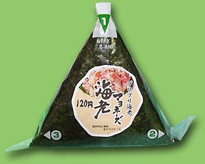 http://greggman.com/japan/onigiri/ebi-mayoneezu.jpg
